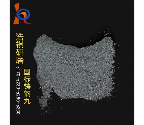 颗粒状国际铸钢丸钢砂